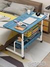 電腦桌 床邊桌可移動簡約小桌子臥室家用學生書桌簡易升降宿舍懶人 2021新款