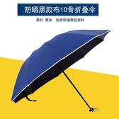十骨雨傘女黑膠折疊防曬加大三折加固抗風太陽傘男晴雨兩用廣告傘【元氣少女】