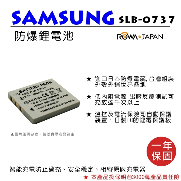 ROWA 樂華 FOR SAMSUNG SLB-0737(NP40) SLB0737 電池 原廠充電器可用 保固一年 i5 i50 i6 i70S