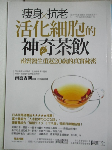 【書寶二手書T1/養生_CUE】瘦身抗老,活化細胞的神奇茶飲_南雲吉則