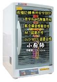 【小廚師】四層奈米光觸媒紫外線烘碗機TF-979A《刷卡分期+免運費》
