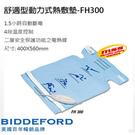 『美國BIDDEFORD 』舒適型動力式熱敷墊 FH300 /FH-300**免運費**