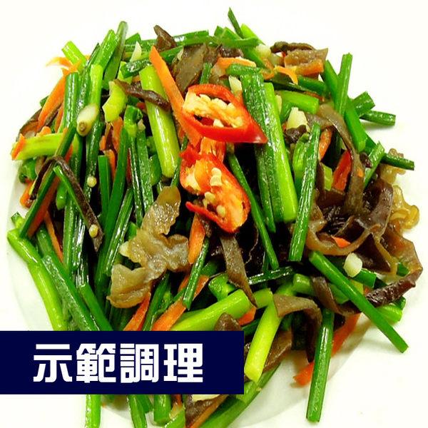 『輕鬆煮』韭菜花炒木耳(300±5g/盒) (配菜小家庭量不浪費、廚房快炒即可上桌)