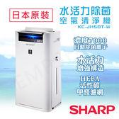 送!8/31前買回函贈7-11商品卡【夏普SHARP】日本原裝水活力除菌空氣清淨機 KC-JH50T-W