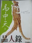 【書寶二手書T7/歷史_ONU】品人錄_易中天