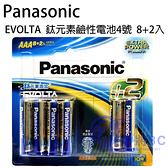 【中將3C】Panasonic EVOLTA  鈦元素鹼性電池4號8+2入   .LR3EG/8+2B