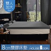 House Door 抗菌防螨布套 8cm乳膠記憶床墊-雙大6尺(質感灰)