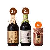【豆油伯】缸底*3+甘田*2醬油5入推薦組送辣豆瓣醬220g*1(巿價150)