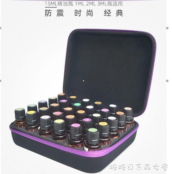 30格精油包收納包分裝瓶盒子15ML便攜多特瑞收納盒 【快速出貨】