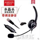 艾美爾E01Z電銷耳機外呼耳麥客服耳機單耳頭戴式話務耳機 電購3C
