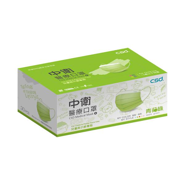 中衛醫療兒童口罩蘋果綠30片/盒/*維康