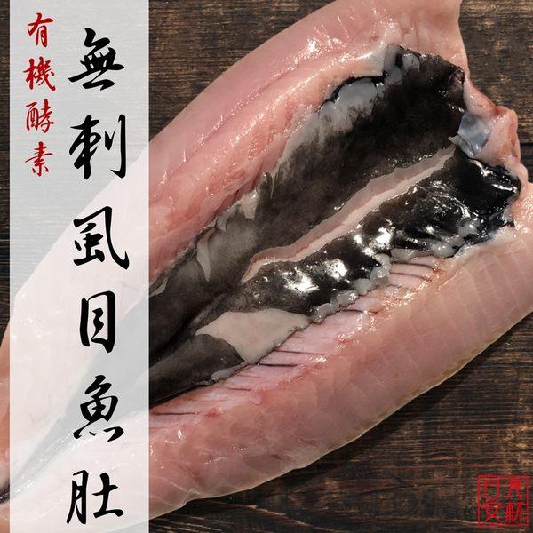 台南府城達人手工去刺霸王虱目魚肚 230-280G/片 【日安食材】