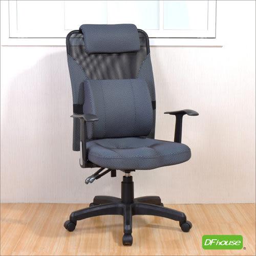 《DFhouse》史密斯人體工學電腦椅(活動護腰枕)灰色- 護腰 辦公椅 主管椅 加厚泡綿 立體座墊 腰枕.