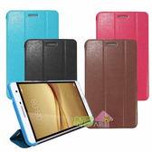 HUAWEI MediaPad T2 7.0 Pro 7吋瘋馬紋三折皮套