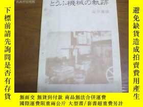 二手書博民逛書店機械の軌跡罕見柯羅版Y8750 高井源雄 株式會社高井製作所 出