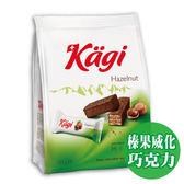 Kagi 特吉榛果威化巧克力125g