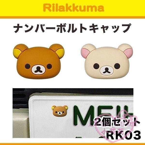 小花花日本精品♥拉拉熊車牌兩入一組扣強力黏貼 機車汽車車牌皆可使用 車牌貼 33193700
