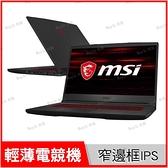 微星msi GF65 10UE Thin 電競筆電送512G PCIe SSD ~15 6