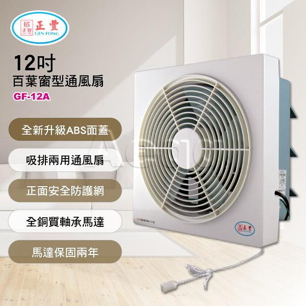 豬頭電器(^OO^) - 正豐 12吋百葉窗型吸排通風扇【GF-12A】