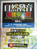 【書寶二手書T8/語言學習_WFD】自然發音這樣學才對_謝欽舜