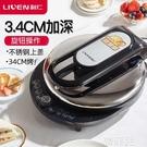 煎餅機 利仁LR-A8345電餅鐺家用加...