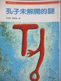 【書寶二手書T1/文學_MSC】孔子未解開的謎_納爾遜 (Nelson, Ethel R.)