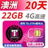 【TPHONE上網專家】澳洲 20天 22GB超大流量 4G高速上網 贈送當地無限通話 當地原裝卡 網速最快