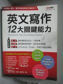 ~書寶 書T6 /語言學習_ZCL ~英文寫作12 大關鍵能力_ 希伯崙編輯部