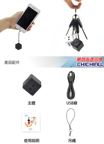 【CHICHIAU】1080P 高清迷你白色骰子鑰匙圈造型微型針孔攝影機