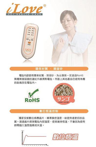 艾樂舒iLove恆溫濕熱電毯─四段溫度控制型(尺寸7x15吋)