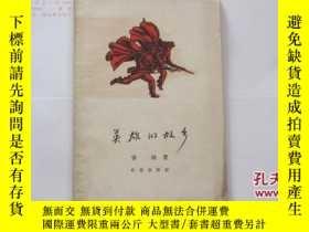 二手書博民逛書店罕見英雄的故鄉Y19929 作家出版社 出版1965