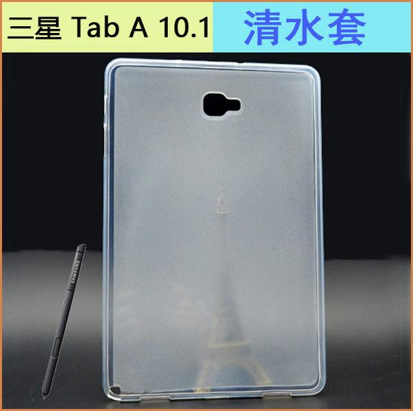 清水套 Samsung Tab A 10.1 (2016) P580 平板皮套 P585 超薄 保護殼 半透 防摔 With S Pen 保護套 軟殼