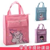 韓版補習袋學生手提袋拎書袋兒童可愛美術袋補課袋 全館免運