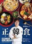 正韓食:韓國歐巴主廚的刀法、調醬、烹飪全書,神還原道地韓劇美食
