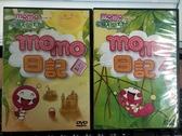 挖寶二手片-THD-091-正版DVD-動畫【MOMO歡樂谷:MOMO日記 上冊+下冊/2碟】-MOMO親子台(直購價)