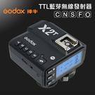 【公司貨】X2T X 發射器 C/N/S...