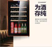 電子紅酒櫃 賽鑫SRW-28D 電子紅酒櫃恒溫酒櫃茶葉冰吧冷藏冰箱壓縮機雪茄櫃茶葉櫃 DF-可卡衣櫃