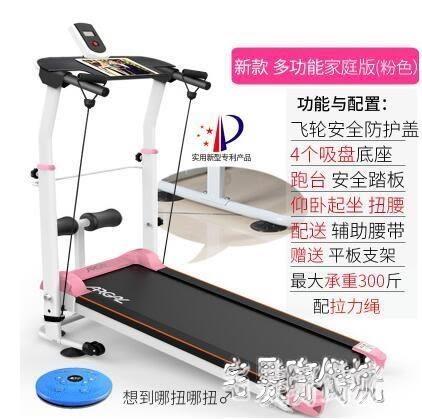 腳踏型折疊平板跑步機家用可以女性宿舍運動小機式小型 aj4690『宅男時代城』