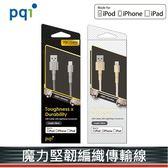 【現折100元↘+免運費】勁永 PQI 傳輸線 i-Cable Lightning 蘋果傳輸線 耐拉編織充電線/傳輸線 100cm X1P