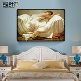 臥室床頭裝飾畫現代簡約客廳背景牆房間牆畫壁畫酒店賓館單幅掛畫 【夏日新品】