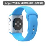 Apple Watch運動型錶帶腕帶1/2/3/4代(非原廠) 42/44mm