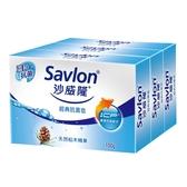 沙威隆 經典抗菌皂 (100gX3入)