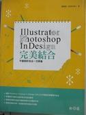【書寶二手書T6/電腦_ZDA】Illustrator+Photoshop+InDesign完美結合:平面設計技法一次學
