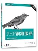 (二手書)PHP 網路服務 第二版