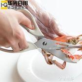 創意家用廚房多功能剪刀多用食物剪子啤酒起子魚鱗刮雞骨剪可拆卸 金曼麗莎