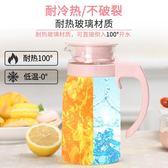 涼水壺玻璃冷水壺耐熱高溫防扎壺開水杯涼白開茶壺大容量家用爆『米菲良品』