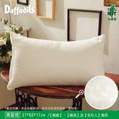 Daffodils 高級棉枕-高型枕(37*68cm)-白色。台灣製造,美式暢銷棉枕,緹花表布