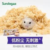 美國倉鼠木屑用品除臭殺菌小墊料鋸末刺猬刨花寵物木削金絲熊專用 居享優品