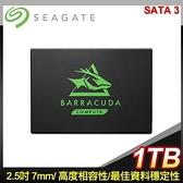 【南紡購物中心】Seagate 希捷 BarraCuda 120 新梭魚 1TB 2.5吋 SATA SSD (ZA1000CM1A003)