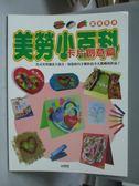 【書寶二手書T3/少年童書_ZAE】美勞小百科-卡片創意篇_宇宙創意工作小組